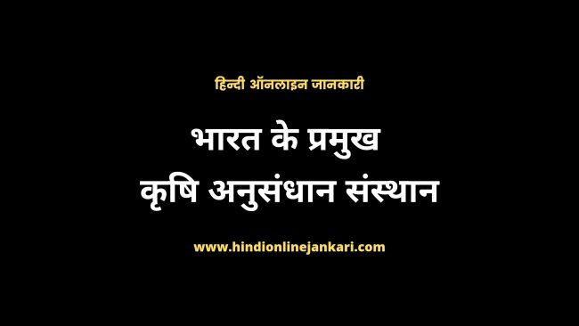 Read more about the article 30 + Important Bharat ke Pramukh Krishi Anusandhan Kendra