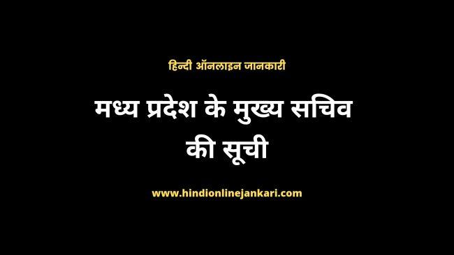 Read more about the article Madhya Pradesh ke Mukhya Sachiv list in hindi 2021