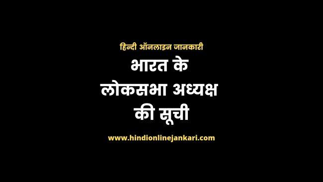 Lok Sabha Speaker List in Hindi 2021
