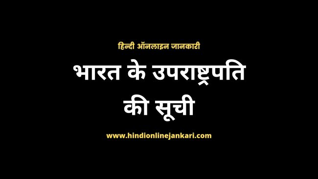 List of Vice President of India in Hindi 2021