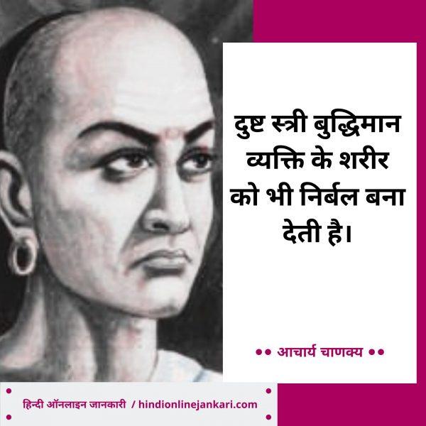 Acharya Chanakya Quotes in hindi for success, Chanakya status hindi, Chanakya Vichar in hindi, Chanakya quotes in hindi images, आचार्य चाणक्य के अनमोल विचार