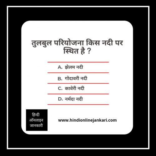 Top 100 Gk Questions in hindi, Important question answer gk in hindi, important gk ke question answer in hindi, Gk quiz in hindi, Gk question answer in hindi