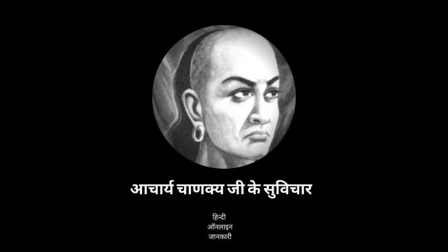 Read more about the article 100 + Famous Acharya Chanakya Quotes in hindi for success