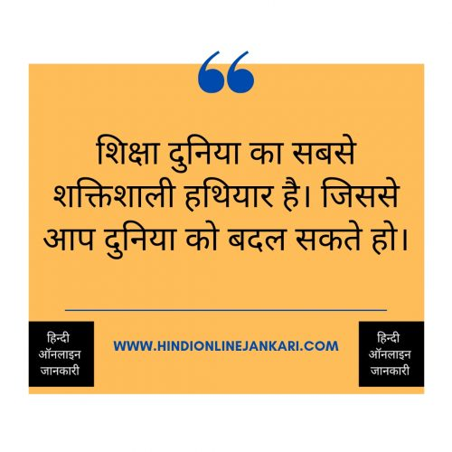 100 Powerful Motivational Quotes in Hindi for success, Motivational Quotes in hindi for students life