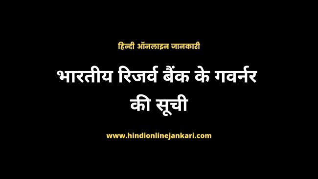 Read more about the article Important RBI Governor list in hindi 2021