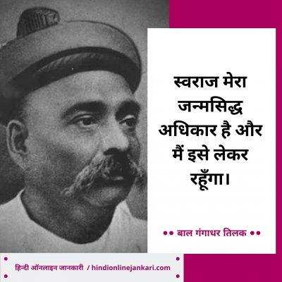 लोकमान्य बाल गंगाधर तिलक के विचार, Lokmanya Bal Gangadhar Tilak Quotes in hindi, Bal Gangadhar Tilak slogan in hindi, Bal Gangadhar Tilak ke anmol vichar