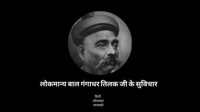 You are currently viewing 20 + Famous Lokmanya Bal Gangadhar Tilak Quotes in hindi