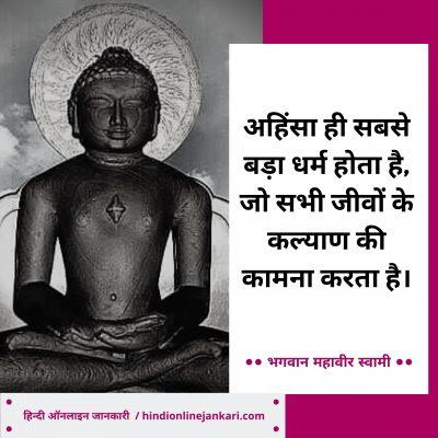 भगवान महावीर के अनमोल वचन, Lord Mahavir Quotes in Hindi, mahavir jayanti quotes in hindi, Bhagwan mahavir swami ke vichar, Lord mahavir thoughts in hindi.
