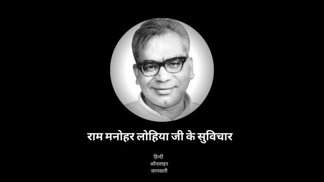 Read more about the article 30 + Famous Dr. Ram Manohar Lohia Quotes in Hindi