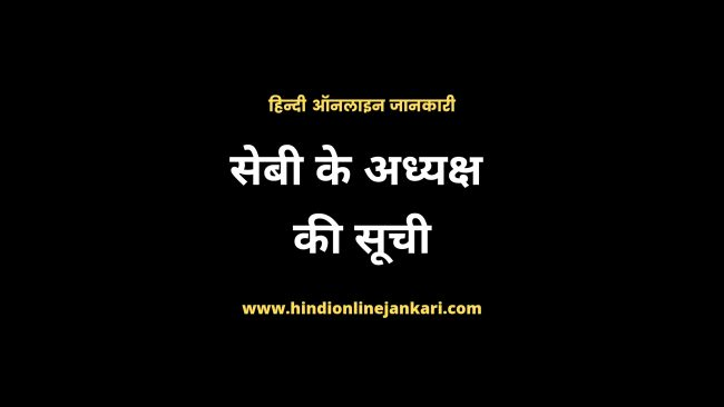 Read more about the article SEBI Chairman List in hindi 2021