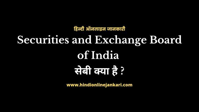 Read more about the article Sebi in hindi – Securities and Exchange Board of India