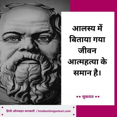 दार्शनिक सुकरात के विचार, Philosopher Socrates Quotes in Hindi, Sukrat ke rajnitik vichar in hindi, Socrates thoughts in hindi, Socrates Teachings in hindi