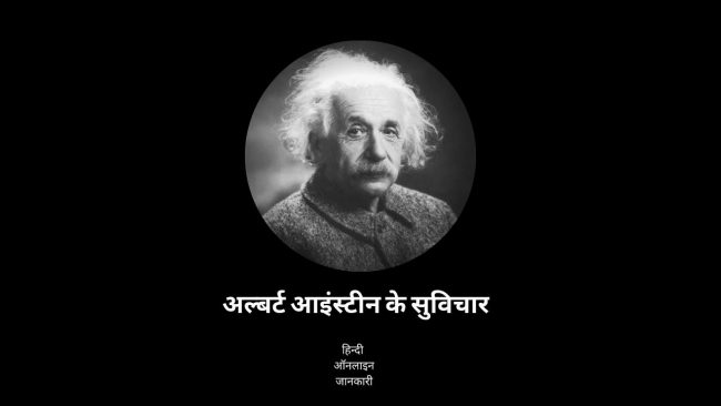 Read more about the article 50 + Famous Albert Einstein Quotes in Hindi