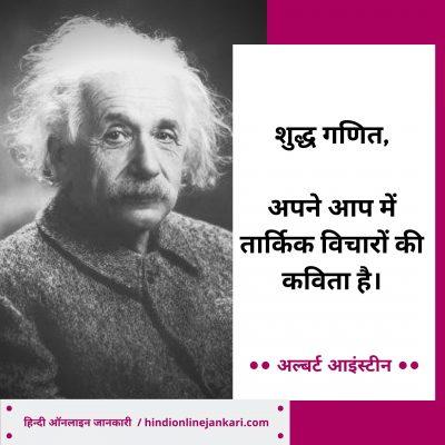 अल्बर्ट आइंस्टीन के अनमोल विचार, Albert Einstein quotes in Hindi, Albert Einstein ke suvichar, Albert Einstein thoughts in hindi