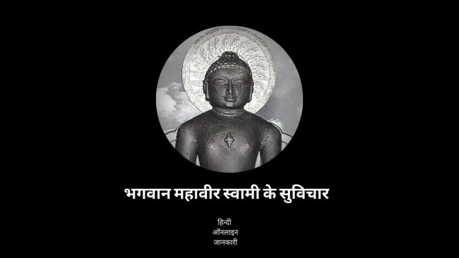 Read more about the article 50 + Famous Lord Mahavir Quotes in Hindi