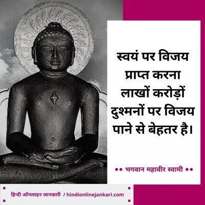 भगवान महावीर के अनमोल वचन, Lord Mahavir Quotes in Hindi, mahavir jayanti quotes in hindi, Bhagwan mahavir swami ke vichar, Lord mahavir thoughts in hindi