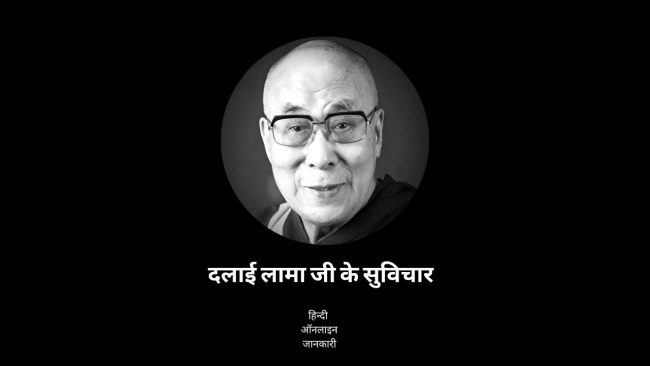 You are currently viewing 50 + Famous Dalai Lama quotes in hindi