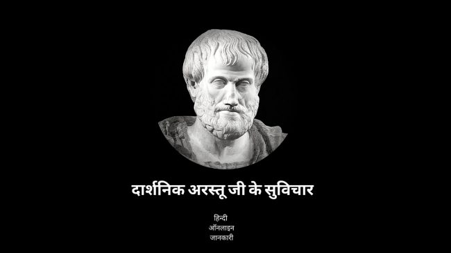 You are currently viewing 50 + Famous Aristotle Quotes in Hindi