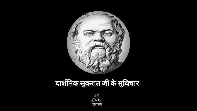 You are currently viewing 50 + Famous Socrates Quotes in Hindi