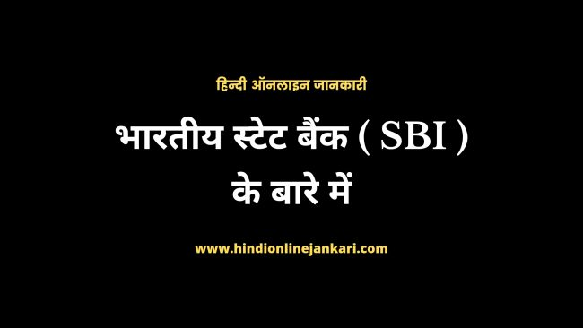 Read more about the article Important Facts About State Bank Of India in hindi 2021