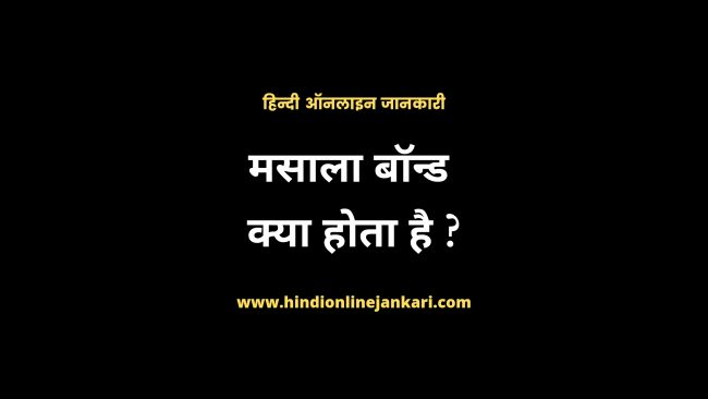 Read more about the article Masala Bond in Hindi