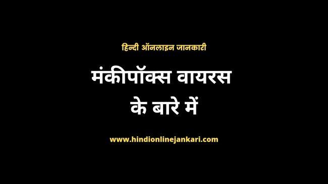 Monkeypox Virus in Hindi