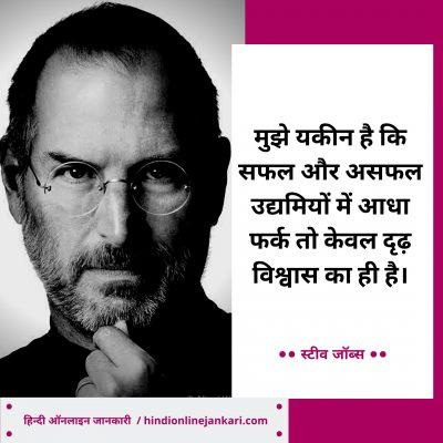स्टीव जॉब्स के प्रेरक विचार, Steve Jobs quotes in Hindi, Steve Jobs ke vichar, inspirational quotes by steve jobs in hindi, motivational quotes by steve jobs