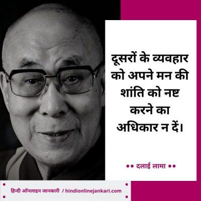 दलाई लामा के विचार, Famous Dalai Lama Quotes in Hindi, Dalai Lama Thoughts in hindi, Dalai Lama Teachings in Hindi, दलाई लामा के अनमोल विचार