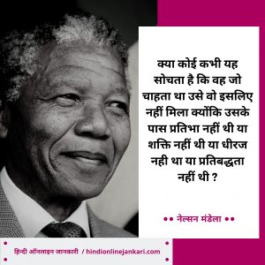 नेल्सन मंडेला के विचार, Nelson Mandela quotes in Hindi, Nelson Mandela thoughts in Hindi, नेल्सन मंडेला के वचन, motivational quotes by nelson mandela in hindi