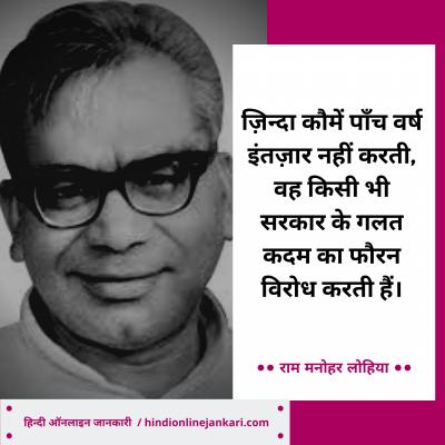 राम मनोहर लोहिया के विचार, राम मनोहर लोहिया के सामाजिक एवं राजनीतिक विचार, ram manohar lohia quotes in hindi, ram manohar lohia political thought upsc in hindi