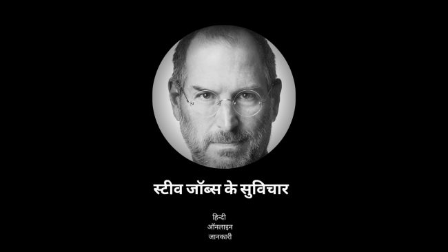 Read more about the article 50 + Famous Steve Jobs Quotes in Hindi