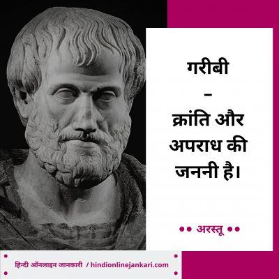 दार्शनिक अरस्तु के विचार, Philosopher Aristotle Quotes in Hindi, Arastu ke rajnitik vichar in hindi, Aristotle thoughts in hindi, Aristotle Teachings in hindi