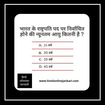 bharat ke rashtrapati kaun hai 2021, भारत के राष्ट्रपति की सूची, President of India list in hindi, भारत का राष्ट्रपति की लिस्ट, भारत का राष्ट्रपति कौन है 2021