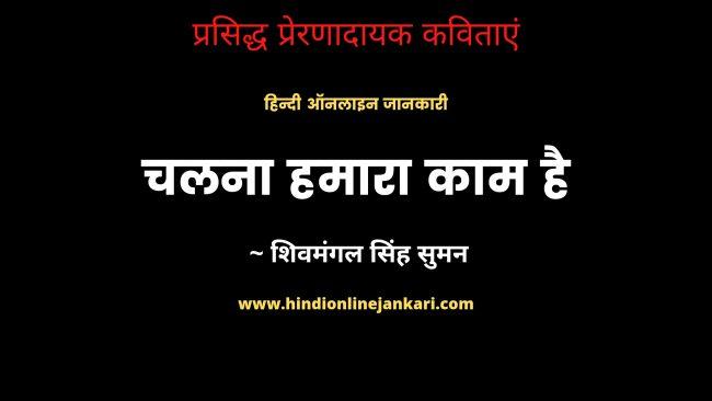 motivational poems in hindi, inspirational poems in hindi, motivational kavita in hindi, प्रेरणादायक कविताएं, प्रेरक कविताएं, प्रेरणादायक प्रसिद्ध हिंदी कविताएँ