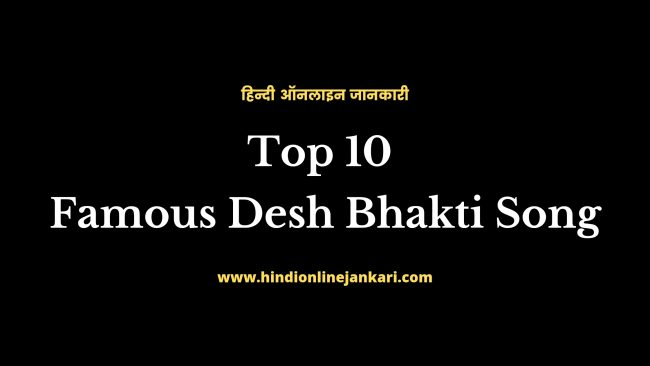 Read more about the article Top 10 Famous Desh Bhakti Song Lyrics in hindi