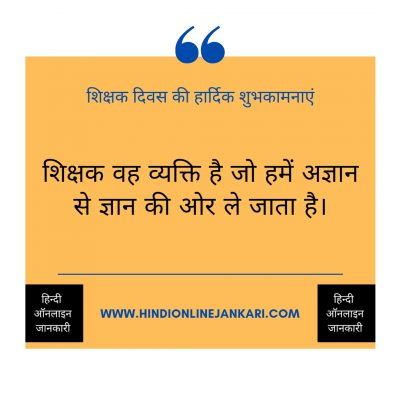 happy teachers day quotes in hindi, happy teachers day wishes, happy teachers day images, happy teachers day message, शिक्षक दिवस पर बधाई