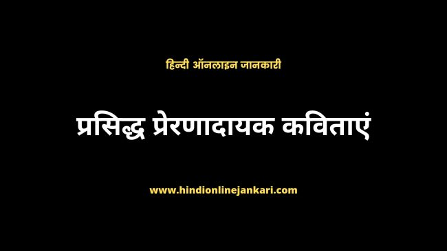 You are currently viewing Top 15 Best Motivational Poems In Hindi
