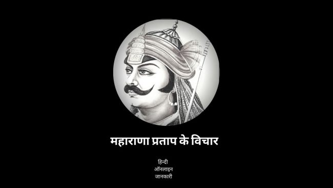 You are currently viewing 25 + Famous Maharana Pratap quotes in hindi