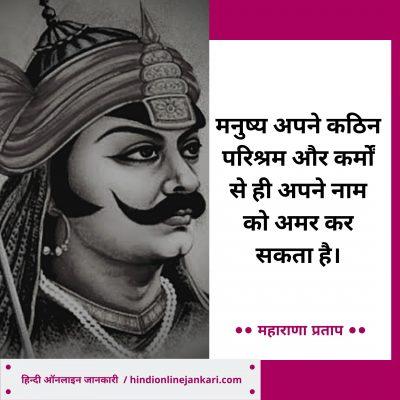 maharana pratap quotes in hindi, maharana pratap status hindi, maharana pratap jayanti quotes, महाराणा प्रताप के अनमोल वचन, महाराणा प्रताप के विचार