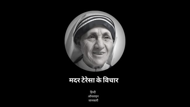 You are currently viewing 50 + Famous Saint Mother Teresa Quotes in Hindi