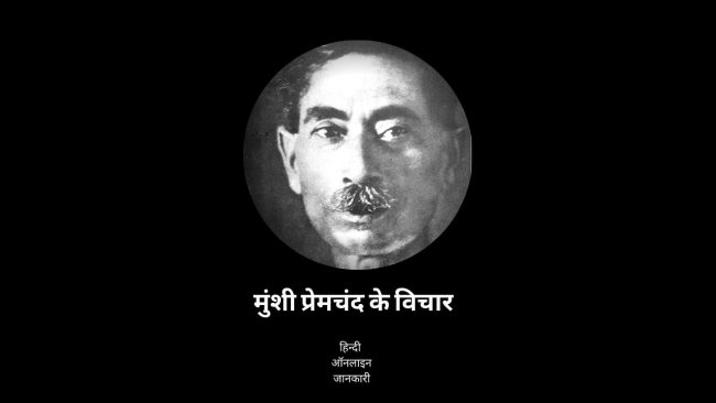 You are currently viewing 50 + Famous Munshi Premchand Quotes in Hindi