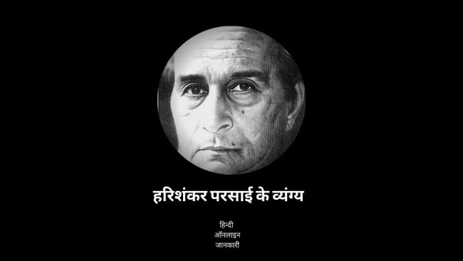 Read more about the article 50 + Famous Harishankar Parsai Quotes in hindi