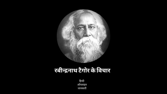 Read more about the article 50 + Famous Rabindranath Tagore Quotes in Hindi