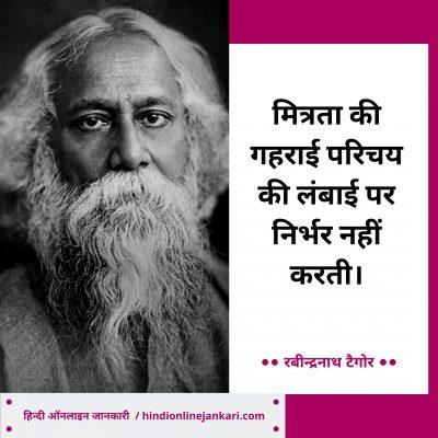 रबीन्द्रनाथ टैगोर के विचार, Rabindranath Tagore quotes in hindi, Rabindranath Tagore ke vichar, Rabindranath Tagore jayanti quotes, रवींद्रनाथ टैगोर के शैक्षिक विचार