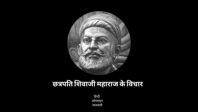 Read more about the article 25 + Famous Chhatrapati Shivaji Maharaj Quotes In Hindi