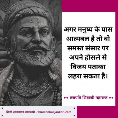 shivaji maharaj quotes in hindi, chhatrapati shivaji maharaj jayanti quotes in hindi, शिवाजी महाराज के विचार, छत्रपति शिवाजी महाराज के अनमोल वचन