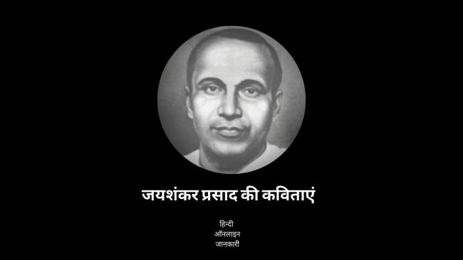 You are currently viewing 10 Famous Jaishankar Prasad Poems in Hindi