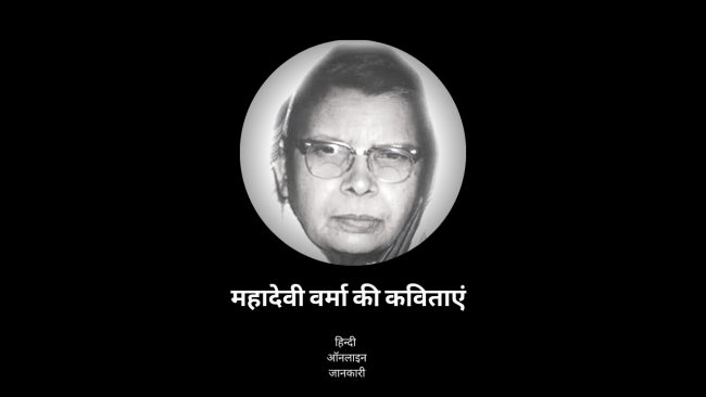 You are currently viewing 10 Famous Mahadevi Verma Poems in Hindi