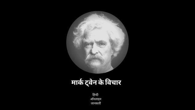 Read more about the article 50 + Famous Mark Twain Quotes In Hindi