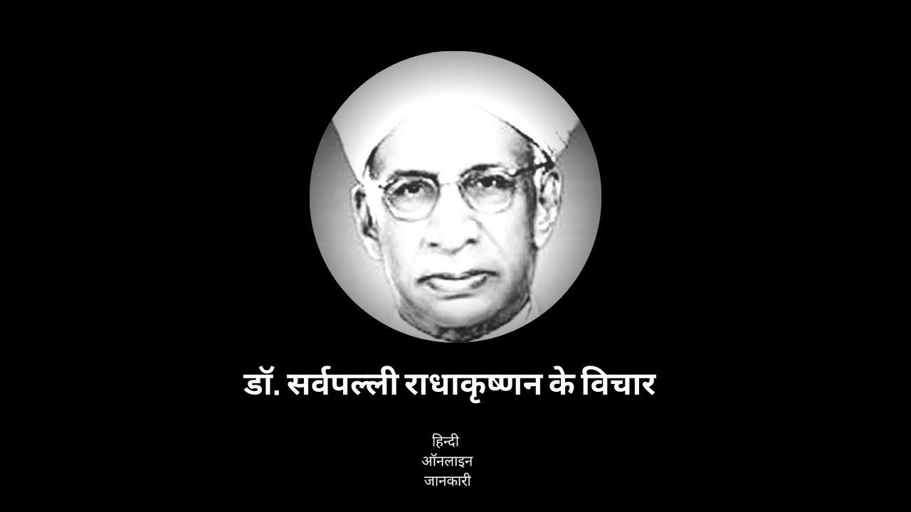 You are currently viewing 50 + Famous Dr. Sarvepalli Radhakrishnan Quotes In Hindi